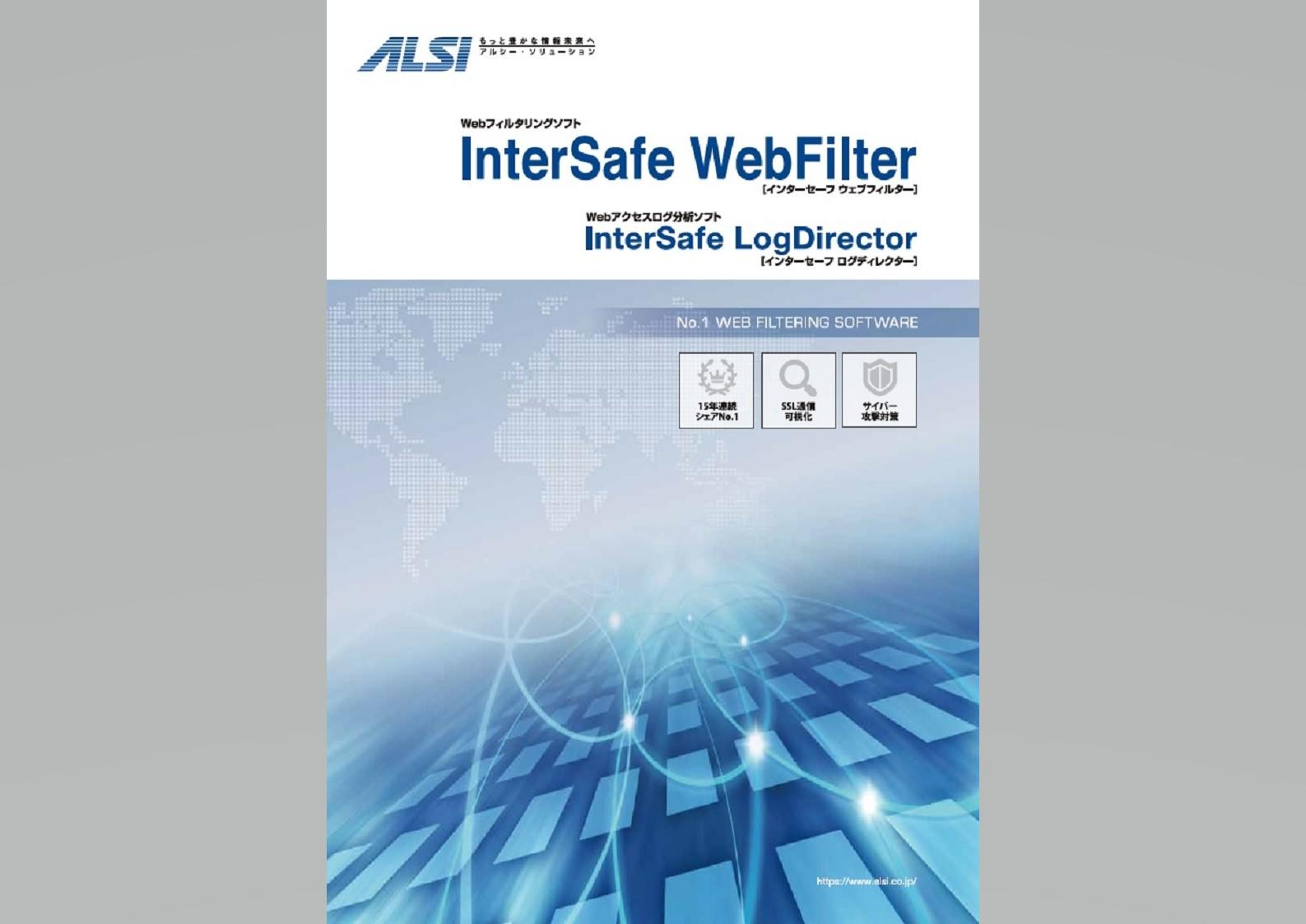 InterSafe WebFilter カタログ(A4印刷用)