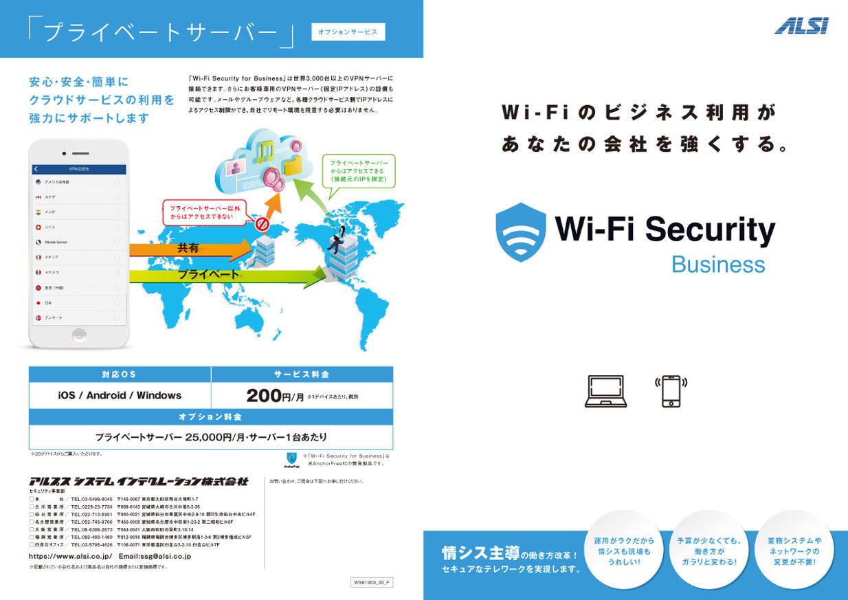 Wi-Fi Security for Business カタログ