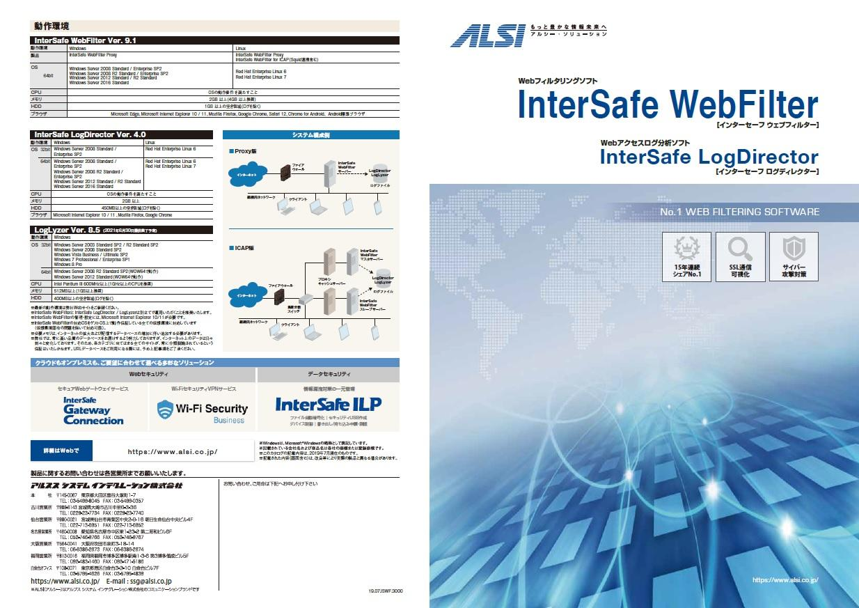 InterSafe WebFilter カタログ(A3印刷用)