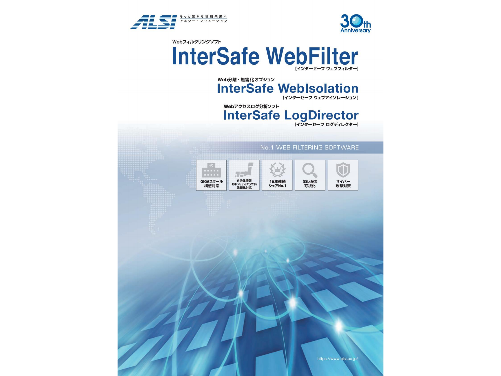 InterSafe WebIsolation カタログ(A4印刷用)