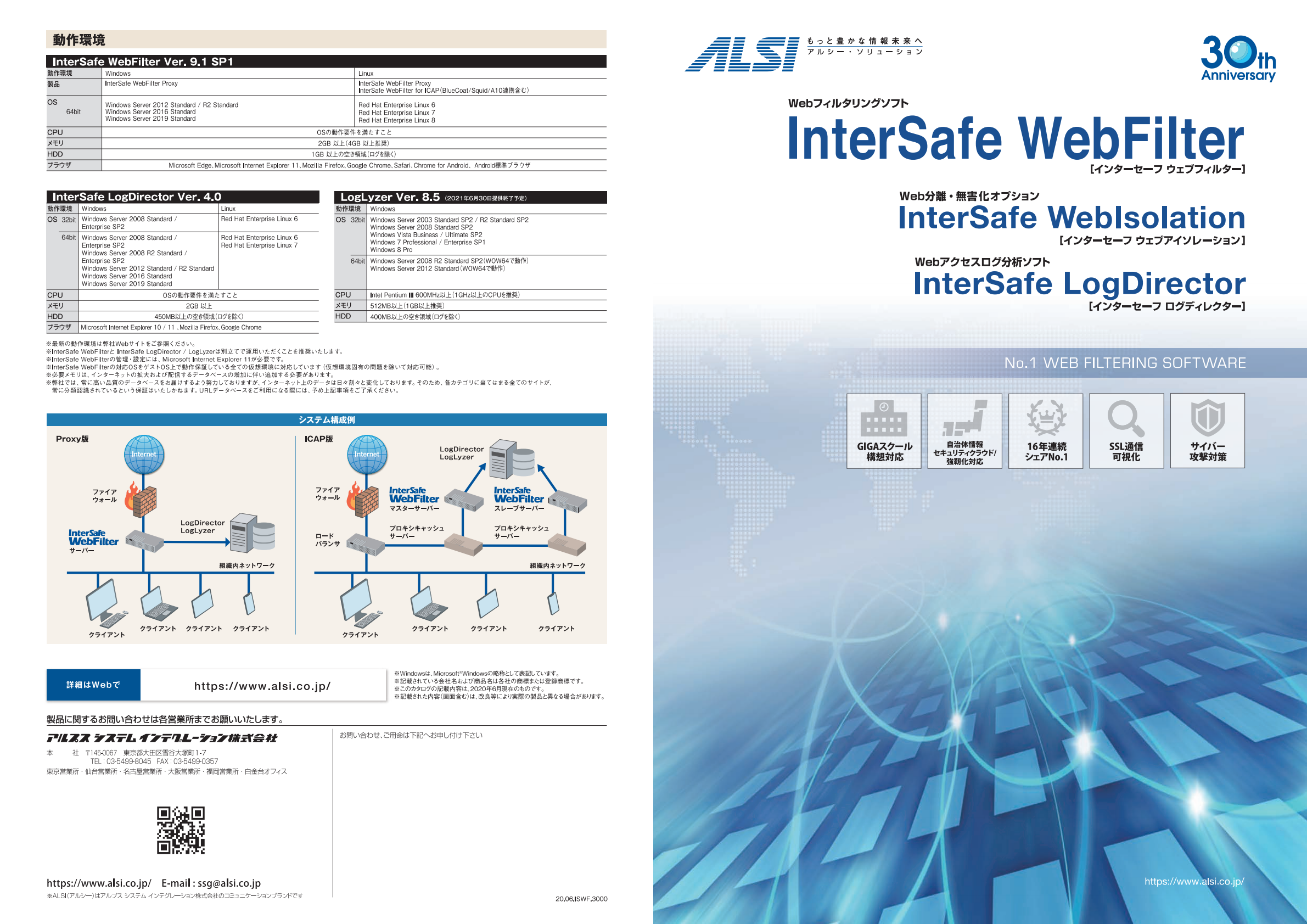 InterSafe WebIsolation カタログ(A3印刷用)