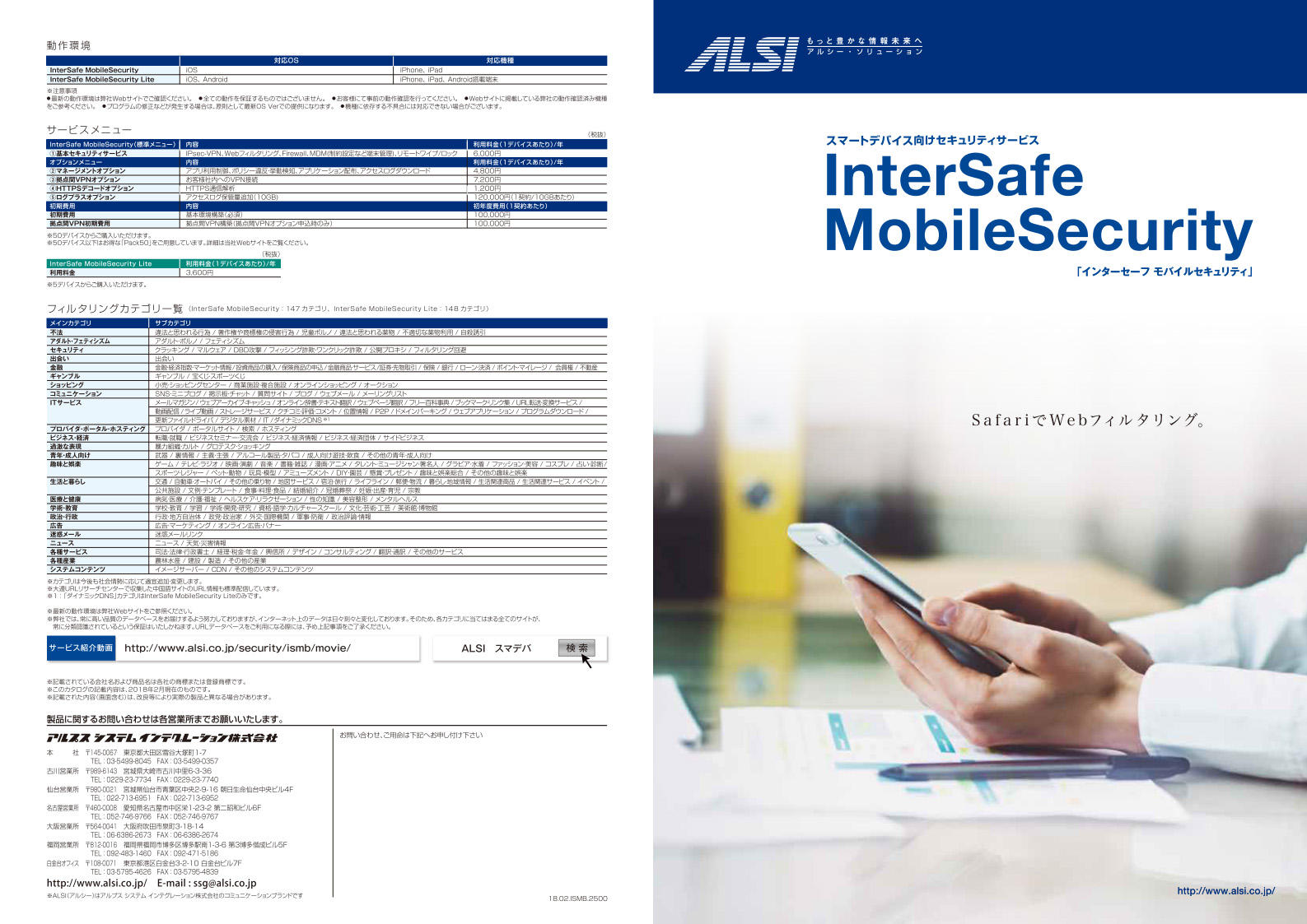 InterSafe MobileSecurity / Lite カタログ(A3サイズ印刷用)