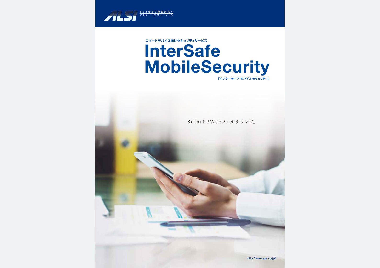 InterSafe MobileSecurity / Lite カタログ(A4サイズ印刷用)