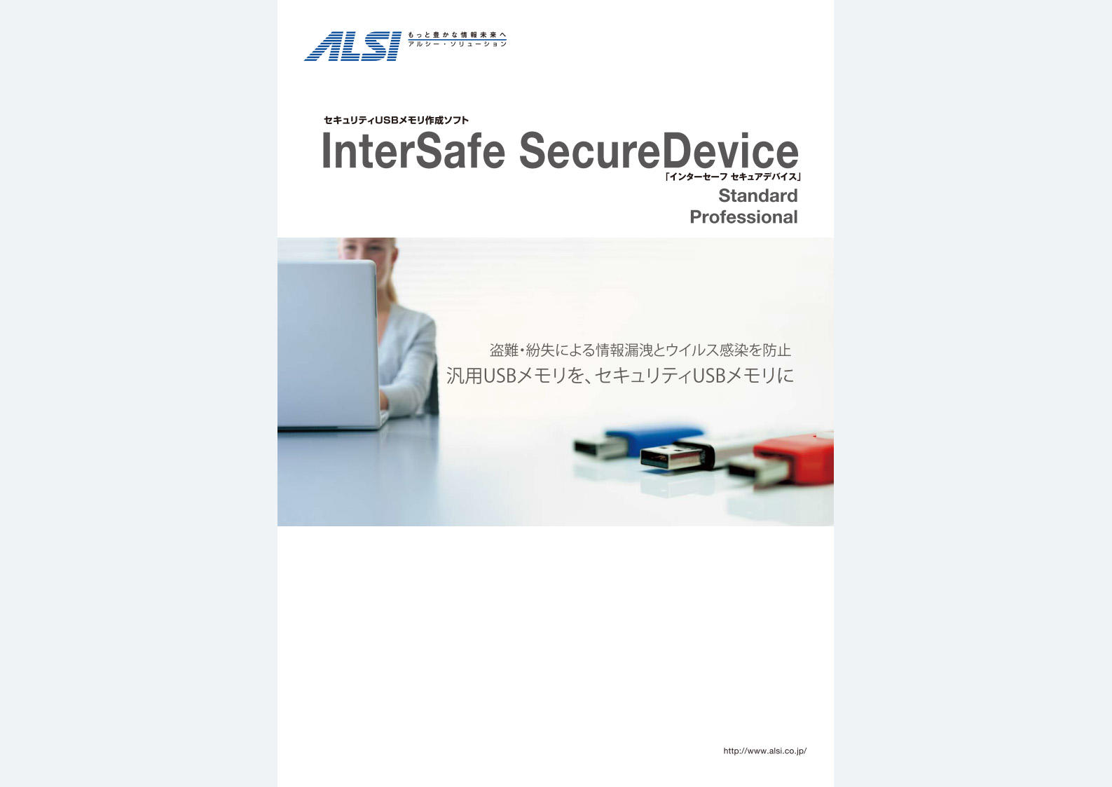 InterSafeSecureDevice Standard / Professional (A4サイズ印刷用)