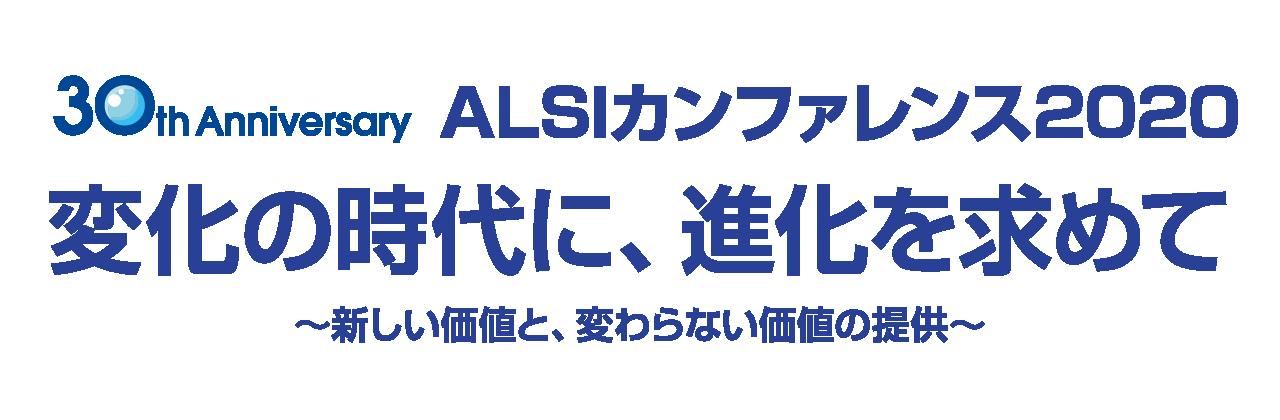 ALSIC2019.png