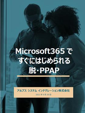 wp_cs_ppap.png