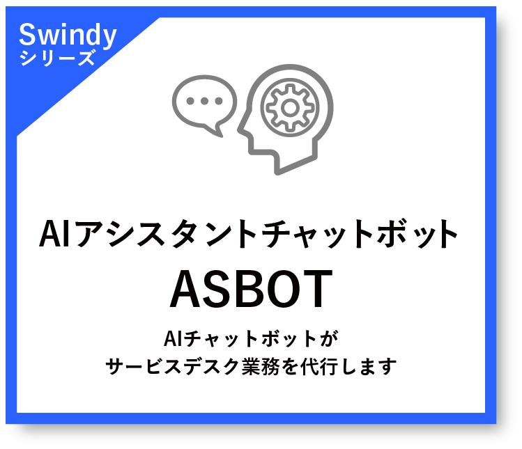 AIチャットボットサービス ASBOT