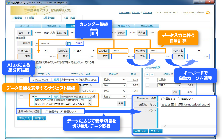 ローコード開発ツールWebPerformer操作性の高いWebアプリ