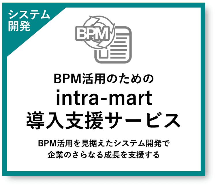 BPM活用のためのintra-mart導入・開発