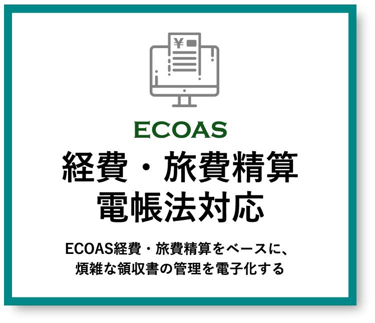 経費・旅費精算 電帳法対応 - ECOAS経費・旅費精算をベースに、煩雑な領収書の管理を電子化する