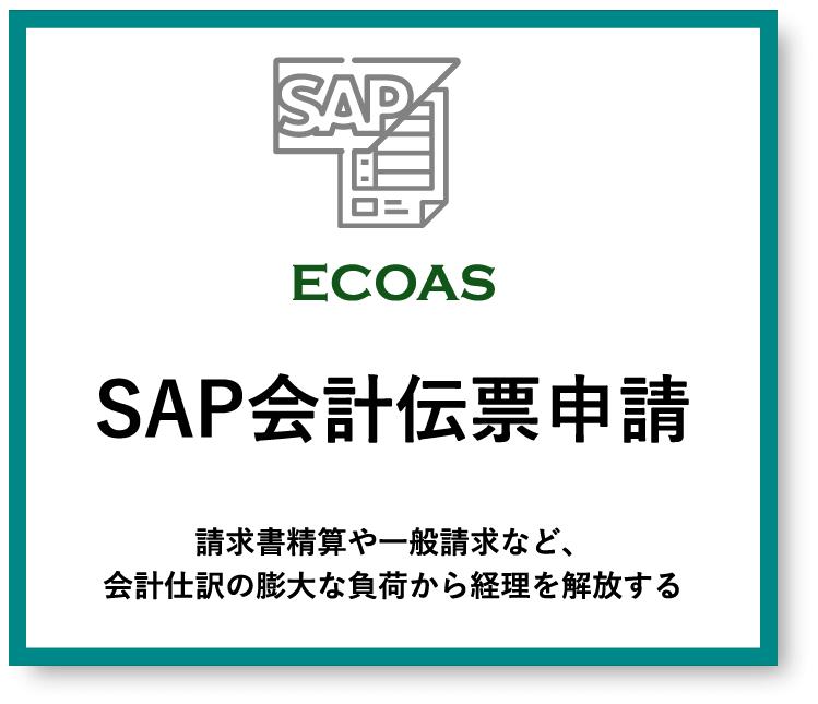 SAP会計伝票申請 - 請求書精算や一般請求など、会計仕訳の膨大な負荷から経理を解放する